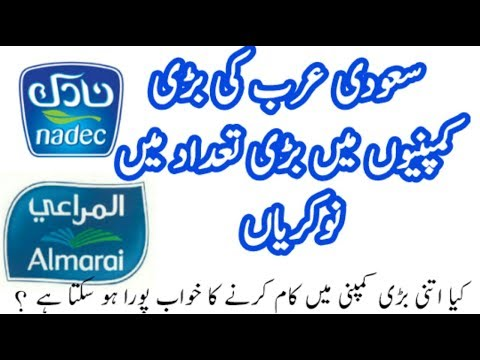 How To Join Big Company In Saudi Arabia  Jobs In Al-marai And Nadec Milk Company