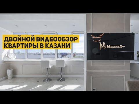 Обзор дизайна квартиры в Казани