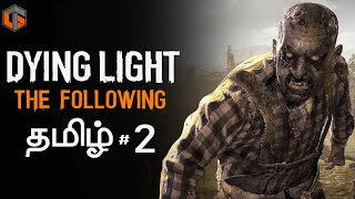 டையிங் லைட் Dying Light The Following Part 2 Zombie Game Live Tamil Gaming