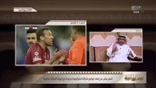 عبدالعزيز السويد - قد يكون حماس الاتفاق أمام النصر بسبب المكافآت والفرق مع الهلال نقطة #الديوانية