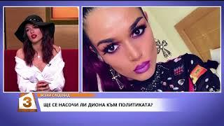 """""""Всеки следобед с Криси"""" 26.02.2018, DIONA за новата си песен """"Жестока"""""""