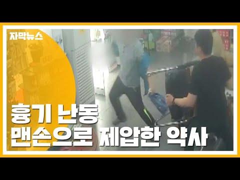 [자막뉴스] 위험 무릅쓰고...맨손으로 흉기 난동 제압한 약사 / YTN