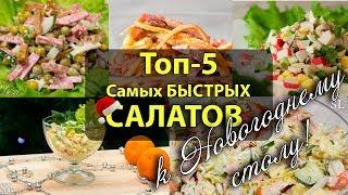 ТОП-5 Самых Быстрых Салатов к Новогоднему Столу! 🎄 ГОТОВЬ СКОРЕЕ!