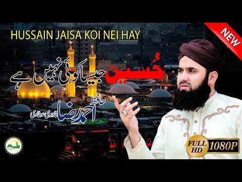 Hussain Jaisa Koi Nahi Hai  |Hafiz Ahmed Raza Qadri 2017