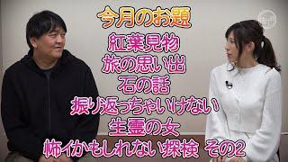 月刊怖イ話 No.46 2021年5月号 ダイジェスト
