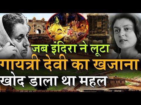 Indira Gandhi ने लूटा था इस महल से बेशकीमती खजाना, ट्रंकों में पहुंचा सोना, पूरा देश था भ्रम में