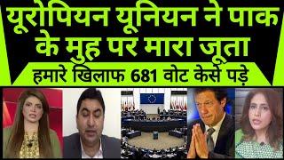Download Pakistan media shocked | European Union ne pakistan ke muh par mara juta |