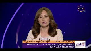 """عكاشة: مصر فرضت رؤيتها في التعامل مع الإرهاب أمام التحالف الدولي ضد """"داعش"""""""