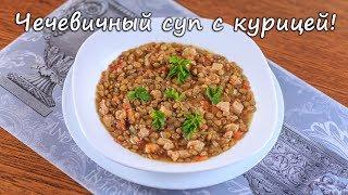 Чечевичный суп с курицей! Рецепты ПП! Суп с чечевицей!