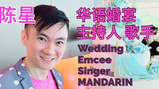 ★Singapore Wedding Emcee-Singer Alex Tan Sing(Chinese/Mandarin)★ 华语婚礼主持陈星