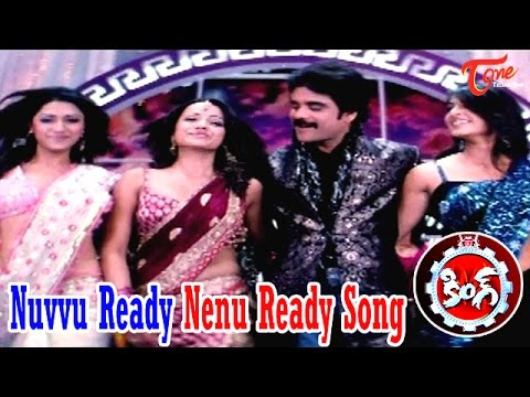 Nuvvu Ready Nenu Ready Song | King Movie Video Songs | Akkineni Nagarjuna | Trisha