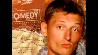 Павел Воля — Я-Танцую! (Parody)