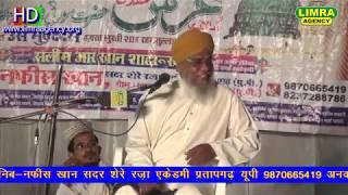 Mufti Alauddin Sahab Part 2 7 May 2017 Pratapghar HD India