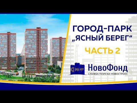 Обзор ЖК 'Ясный берег' от НовоФонд г. Новосибирск. Часть 2. - Видео онлайн