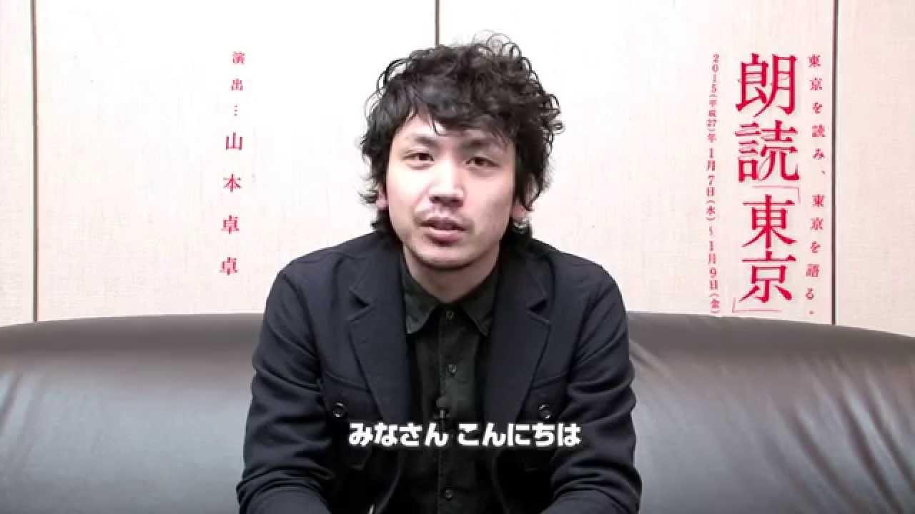 芸劇+トーク 朗読『東京』 演出...