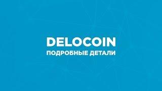 DeloCoin - монета, которая дорожает +50% каждые 3 месяца. Детали.