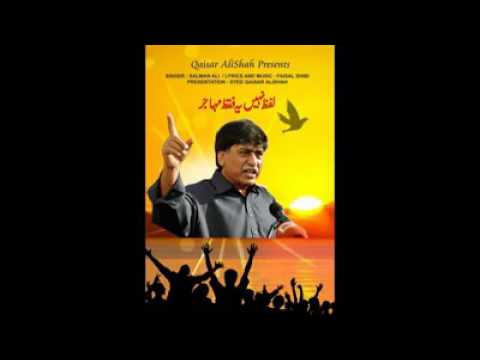 Muhajir Qaumi Movement (Pakistan) New song
