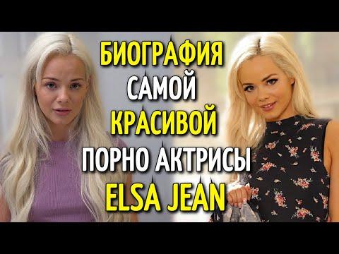 БИОГРАФИЯ САМОЙ КРАСИВОЙ ПОРНО АКТРИСЫ ELSA JEAN | ЭЛЬЗА ДЖИН