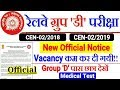 RRB GROUP D & CEN-02/2018 OFFICIAL NOTICE//VACANCY कम कर दी गयी,Medical Notice!!