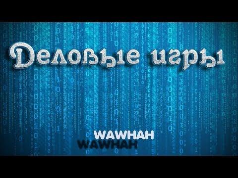 Деловые Игры WAWHAH games for business
