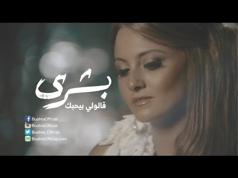 بشرى - قالولي بيحبك / Bushra - Aloly Byhebak