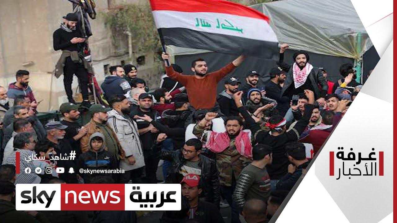 العراق.. انطلاق سباق تشكيل الحكومة   #غرفة_الأخبار  - نشر قبل 4 ساعة