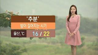 기상캐스터 윤수미의 9월 22일 날씨정보