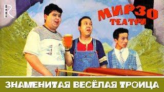 Мирзо Театр - Знаменитая весёлая троица