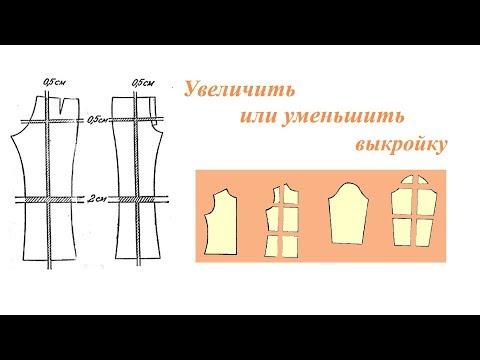 Как увеличить или уменьшить готовую выкройку