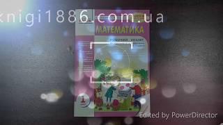 1 клас. Програма 2017. Математика. Робочий зошит до Богдановича. Назаренко. Ранок