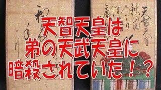 大化の改新で有名な天智天皇は弟の天武天皇に暗殺されていた 参考:井沢...