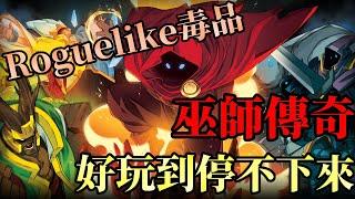 【珍遊你Der】巫師傳奇☛Steam極度好評!化身強大的戰鬥法師!