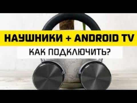 Как Подключить Наушники или Колонку к ТВ Приставке Android Smart TV Box (Xiaomi)