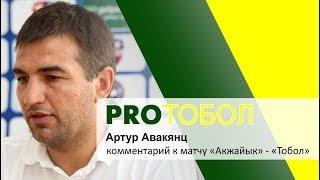 Комментарии Артура Авакянца к матчу Акжайык-Тобол