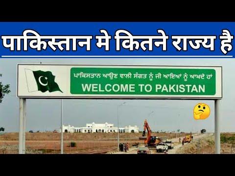 How Many States In Pakistan | पाकिस्तान में कितने राज्य है उनके नाम | The Knowledge Hindi