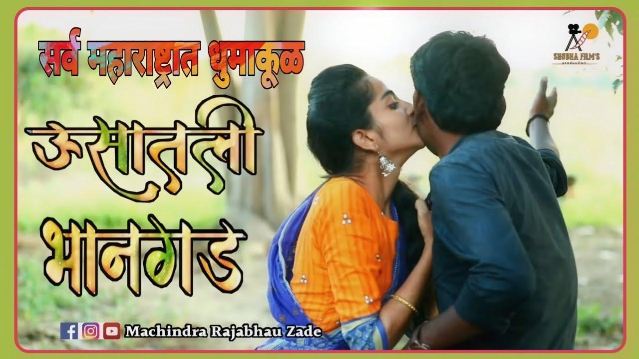 Download ऊसातली भानगड |भाग# ७|मराठी वेब सिरीज | Usatali Bhangad |EP#7 | Marathi Web Series..