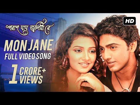 Mon Jaane from Poran Jai