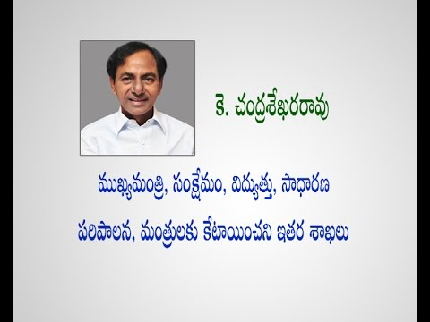 Telangana Cabinet Ministers List In Telugu | TRS Ministers | GHMC ELECTION  | KCR | KTR | HYDERABAD