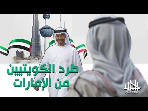 الفاضحة 52- طرد الطلاب الكويتيين من الإمارات