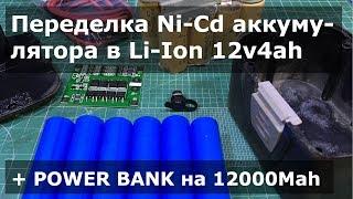 Переделка аккумулятора шуруповерта на Li-ion 3s2p/12v4ah + powerbank