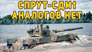 Спрут-СДМ1 показали на видео Российский плавающий танк считается лучшим в своем классе
