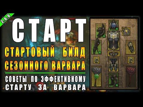 Diablo 3 : RoS ► Эффективный Старт За  Варвара в 18-ом Сезоне ► ( Обновление 2.6.6 )