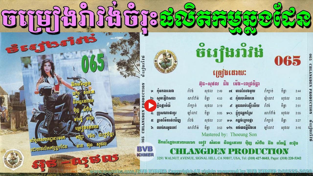 CHLANGDEN PRODUCTION CD 65-ចម្រៀងរាំវង់ពិសេស ផលិតកម្មឆ្លងដែន វ៉ុល ៦៥