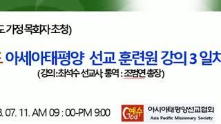 [아세아태평양선교협회-402차] 인도 아세아태평양 선…