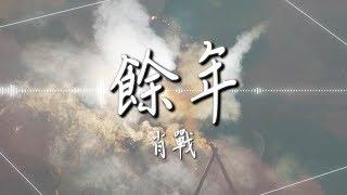 肖戰  - 【餘年】|高音質|電視劇《慶餘年》片尾曲