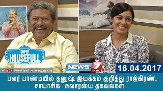 Super Housefull 16-04-2017 – News7 Tamil Show