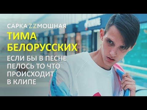 Тима Белорусских  Незабудка ПАРОДИЯ Если Бы Песня Была О том Что Происходит В Клипе