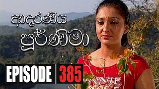 Adaraniya Poornima | Episode 385 15th December 2020 Thumbnail