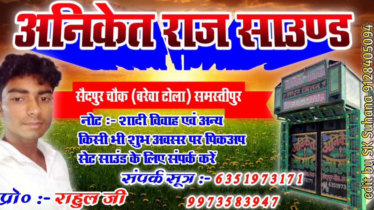 Dil Lagal Ba Hamar Driverwa Se Bol Bam DJ Remix ll Awdhesh Premi Yadav Bol Bum DJ Aniket Raj Bihar