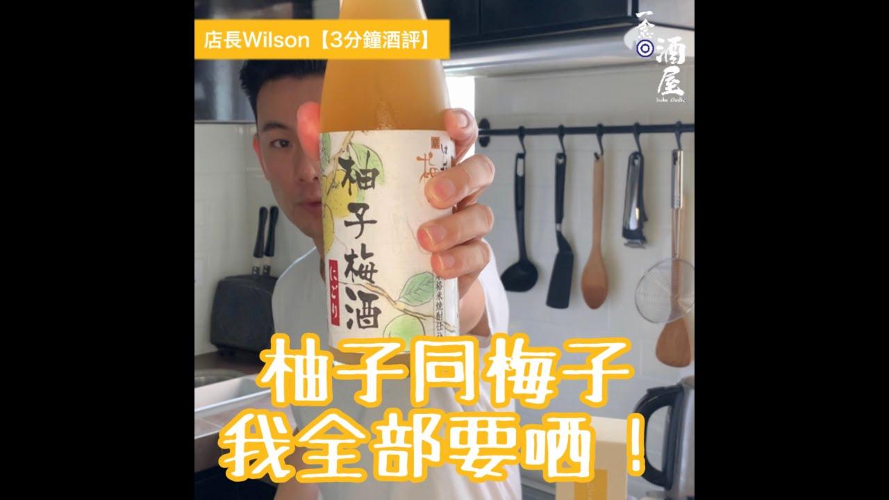 【3分鐘酒評】富翁柚子梅酒,酸酸甜甜,用嚟配燒味同鐵板燒都非常OK!